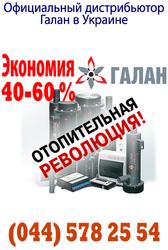 Котлы Галан продажа в Чернигове
