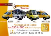 Размещение рекламы в маршрутном такси г.Чернигов