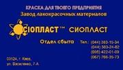 125 оцм-АК М «125 оцм-АК» грунт-эмаль-эмаль АК-125 оцм производим АК г