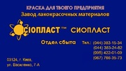 828-КО М «828-КО» эмаль КО-828 производим КО эмаль 828КО эмаль НЦ-184
