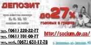 Депозитные вложения Запорожье Социум.