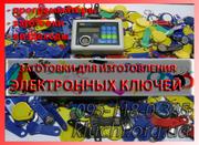 Заготовки для копирования домофонных ключей 2013 Чернигов