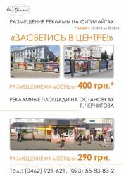 Реклама на ситилайтах г.Чернигов