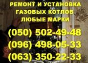 Ремонт газового котла Чернигов. Мастер по ремонту газового котла