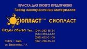 КО868 КО-868 эмаль КО868: эмаль КО-868 КО-868 с отправкой в Днепропетр