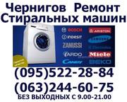Ремонт стиральных машин автомат на дому в Чернигове