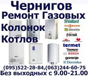 Ремонт газовой колонки,  котла,  газовых колонок и котлов,  Чернигов