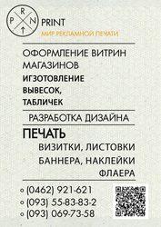 Печать полиграфической и широкоформатной продукции.
