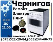 Замена конфорок срочный и недорогой ремонт электрически плит Чернигов