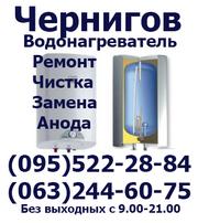 Ремонт бойлера,  водонагревателя Чернигов,  Славутич