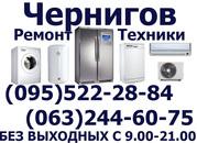 Срочный недорогой ремонт бытовой техники Чернигов,  Славутич