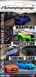 Auto Styling Garage - стиль и защита вашего автомобиля на дороге.