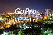 Прокат камер GoPro Hero 3+ в Чернигове
