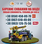 Бурение скважин под воду Чернигов. Цена бурения в Черниговской области