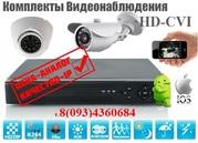 Видеонаблюдение: Продажа комплектов видеонаблюдения HD-CVI