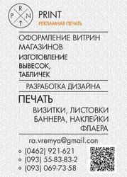 РА «Print». Рекламная печать. Печать полиграфической продукции