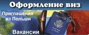 Визы в Польщу,  Литву. Рабочие приглашения