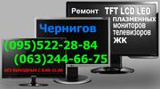 ТЕЛЕМАСТЕР, РЕМОНТ ТЕЛЕВИЗОРА LED,  LCD,  Ж-К,  ПЛАЗМЕННОГО,  КИНЕСКОПНОГО,