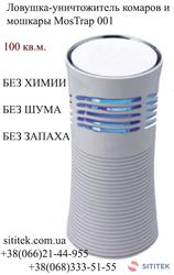 MosTrap 001 – прибор от комаров купить Украина