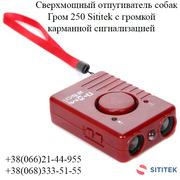 Сверхмощный отпугиватель собак Гром 250 Sititek