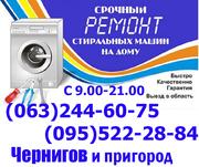 Ремонт стиральных машин,  Лж,  Самсунг, Индезит, Ардо, Аристон, Бош, Вирпул