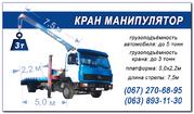 Услуги крана-манипулятора в Чернигове