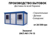 Производство Бытовок Доставляем по всей Украине