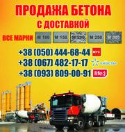 Купить бетон Чернигов,  цена,  с доставкой в Чернигове