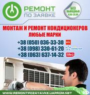 Установка,  ремонт кондиционера Чернигов,  заправка кондиционера в Черни