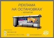 Реклама на остановках г.Чернигова