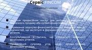 Регистрация и продажа готовых финансовых компаний
