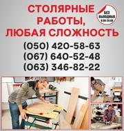 Столярные работы Чернигов,  столярная мастерская в Чернигове