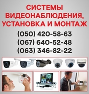 Камеры видеонаблюдения в Чернигове,  установка камер Чернигов