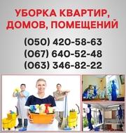 Клининг Чернигов. Клининговая компания в Чернигове.