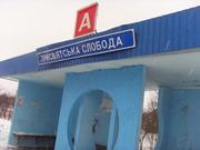 Земельна ділянка 10 соток в Радянській Слободі по вул. Лінійна