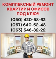 Ремонт квартир Чернигов ремонт под ключ в Чернигове