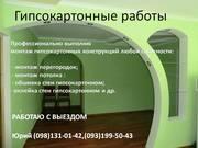 Гипсокартонные работы_Чернигов