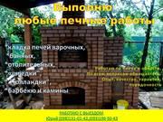 печные работы_Чернигов