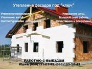"""Утепление фасадов под """"ключ""""_Чернигов"""