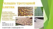 Укладка тротуарной плитки_Чернигов