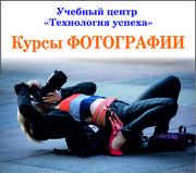 Академия фотографии Чернигове . Обучение за  грн месяц. Звоните