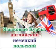 Обучение за 632 грн месяц. Курсы английского языка Чернигове.