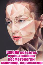 Школа сокровенных секретов красоты Чернигове. Обращайтесь