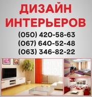 Дизайн интерьера Чернигов,  дизайн квартир в Чернигове,  дизайн дома