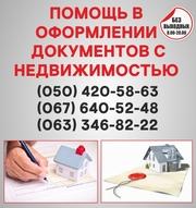 Узаконение земельных участков в Чернигове,  оформление документации