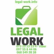 Легальная работа  в Европе