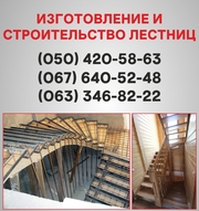 Деревянные,  металлические лестницы Чернигов. Изготовление лестниц в Че