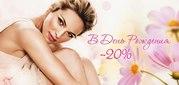 Скидка на косметологию ко Дню Вашего рождения