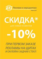 Реклама в/на маршрутках Чернигова