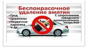 рихтування (витяжки) вм'ятин на Вашому авто без фарбування в подальшом